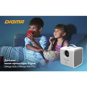 Мини-проекторы DiMagic Kids и DiMagic Kids Plus: окна в мир детства