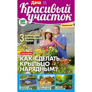 «Красивый участок» – новый журнал для дачников от ИД «Пресс-Курьер»