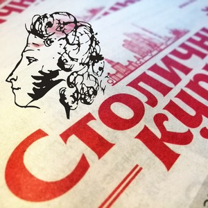 Газета «Столичный курьер» будет печатать стихи современных талантливых поэтов