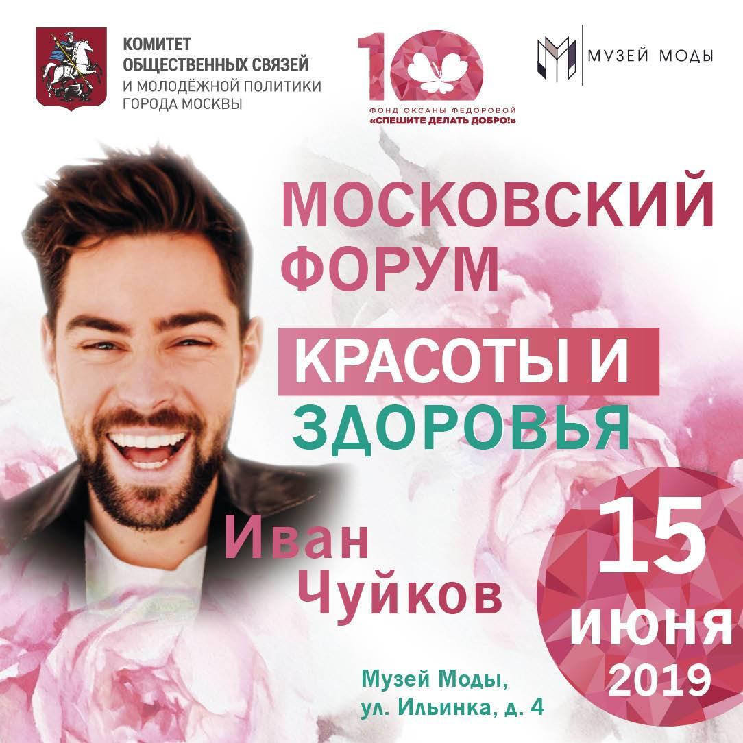 Оксана Федорова откроет первый Московский Форум красоты и здоровья!
