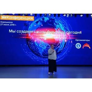 Школа будущего на Неконференции