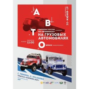 29-30 июня 2019 г. Тюмень. Силкин Лог. Чемпионат России по автокроссу