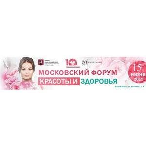Группа компаний «Медси» примет участие в первом Московском форуме красоты и здоровья