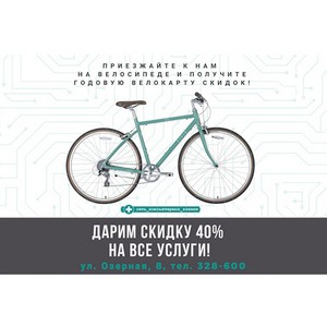 «Компьютерная клиника №391» в Калининграде дарит скидку велосипедистам