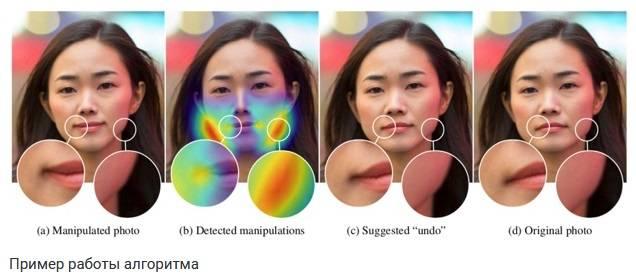 Нейросеть научили распознавать отредактированные в фотошопе лица