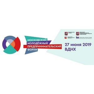 ММПФ'2019: место встречи молодых предпринимателей и лидеров столичной экономики