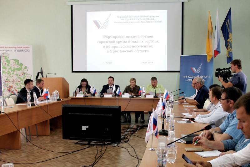 ОНФ проверил реализацию проектов конкурса «Малые города и исторические поселения» в Ярославской области