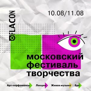 II Московский фестиваль творчества — 2019 на дизайн-заводе «Флакон»