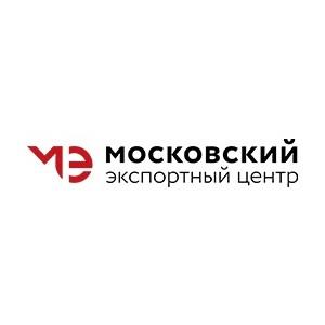 Экспортный калькулятор и байеры: новые меры поддержки московских экспортёров представят на ПМЭФ