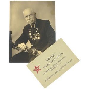 Архивы, редкие книги, документы, наследие семьи создателя пистолета ТТ на аукционе Дома «12-й стул