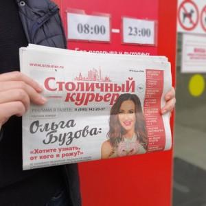 Газета «Столичный курьер» будет бесплатно распространяться в супермаркетах