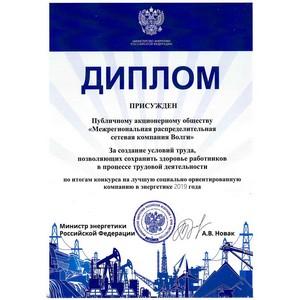 «Россети Волга» - лучшая социально ориентированная компания в энергетике