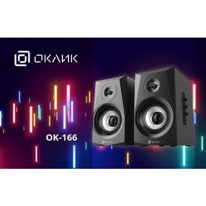 Оклик ОК-166: недорогая и мощная акустика