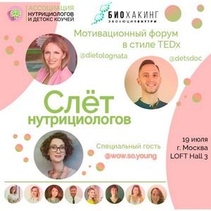 Слет нутрициологов в Москве 19 июля 2019 г