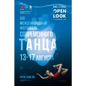 XXI International contemporary dance festival Open Look