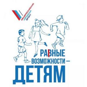 ОНФ проведет конкурс программ образовательного волонтерства