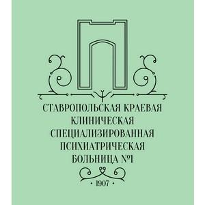В Ставропольской психиатрической больнице наградили подвижников охраны психического здоровья