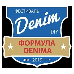 Джинсовый фестиваль «Формула Denima» пройдет в Москве с 26 по 29 сентября 2019 года