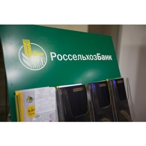 В Воронежском филиале АО «Россельхозбанк» началась акция для МСБ «Счет с выгодой»