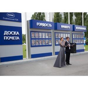 В День металлурга Стойленский ГОК подарит праздник всем жителям Старого Оскола
