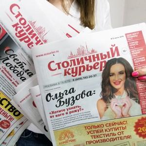 Газета «Столичный курьер» станет партнером трех московских выставок