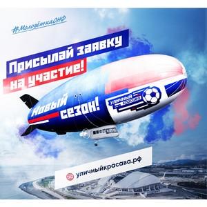 Открыт прием заявок на всероссийскую акцию по футболу 5х5 «Уличный красава»