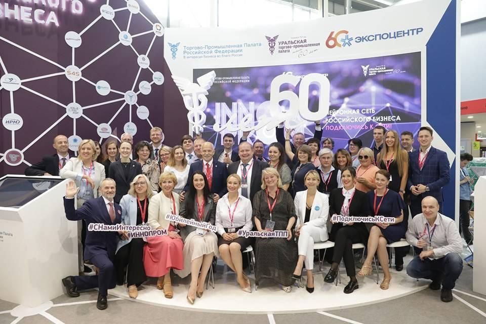 В 2019 году Уральской ТПП исполняется 60 лет. Уровень 6.0!