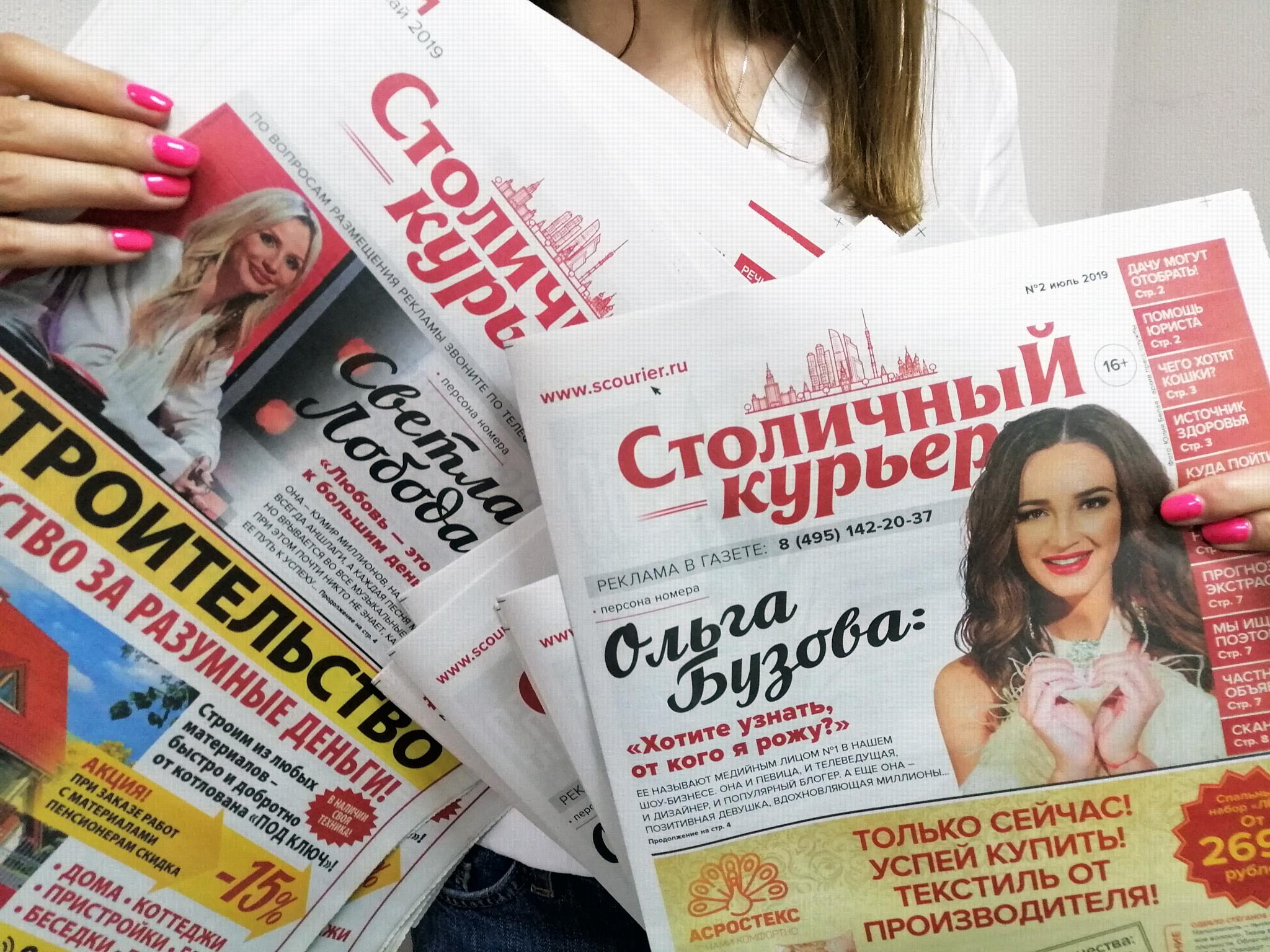 Газета «Столичный курьер» станет партнером трех крупных московских выставок