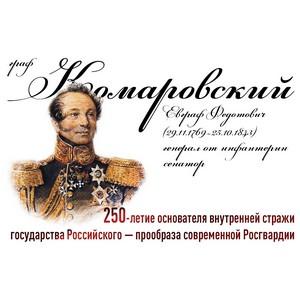 В 2019 году исполняется 250 лет со дня рождения генерала от инфантерии графа Е. Комаровского