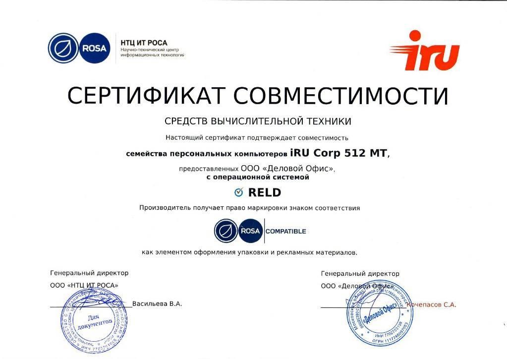 Компания iRU получила сертификат совместимости с системным ПО российской компании Роса