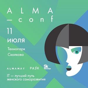 В Сколково прошла конференция ALMA_conf о карьере женщин в IT-сфере