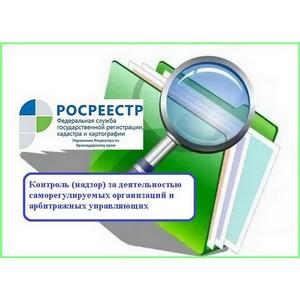 В Управлении Росреестра по Краснодарскому краю подведены итоги по надзору за деятельностью СРО