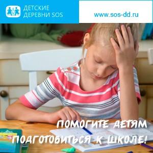 Благотворительная акция «Снова в школу»