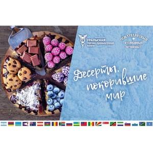 Уральская ТПП: Десерты, покорившие мир