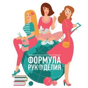 Выставка-продажа «Формула Рукоделия. Осень 2019» в Москве