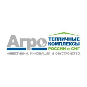 Инвестиционный форум и выставка «Тепличные комплексы России и СНГ 2019»