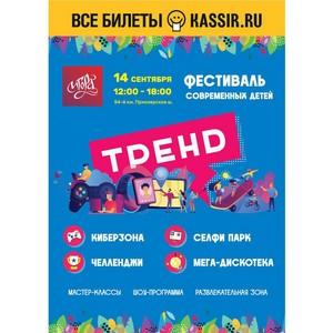 Курорт «Игора» приглашает на Фестиваль современных детей TРEНD