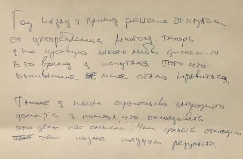 Грязный почерк