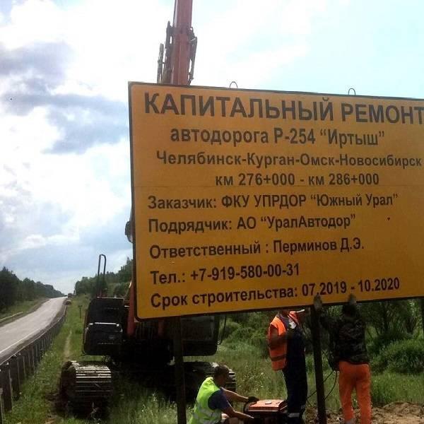 «УралАвтодор» строит федеральную трассу между Курганом и Варгашами