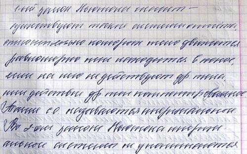 Почерк с сильным нажимом, острый почерк