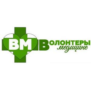 Шарапова: Порядок взаимодействия медучреждений с добровольцами позволит развивать медицинское волонтерство на более серьезном уровне