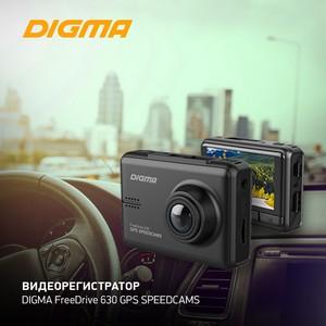 Видеорегистратор Digma FreeDrive 630 GPS SpeedCams: только вперёд!