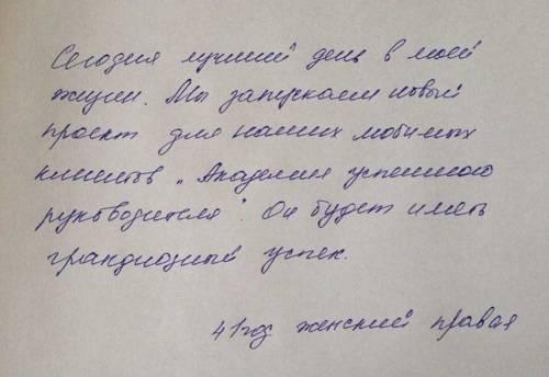 Почерк «идеального» сотрудника