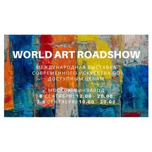World Art Roadshow – ярмарка современного искусства в Москве