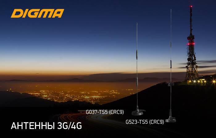 Антенны для работы в сетях 3G/4G: связь на новом уровне