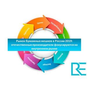 Рынок бумажных мешков в России 2019: вытеснение иностранных конкурентов