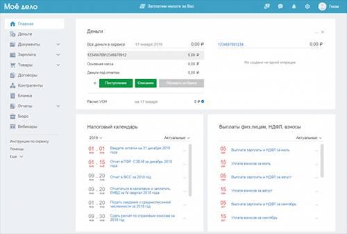 MerlionCloud стал дистрибьютором облачной бухгалтерии «Моё дело»