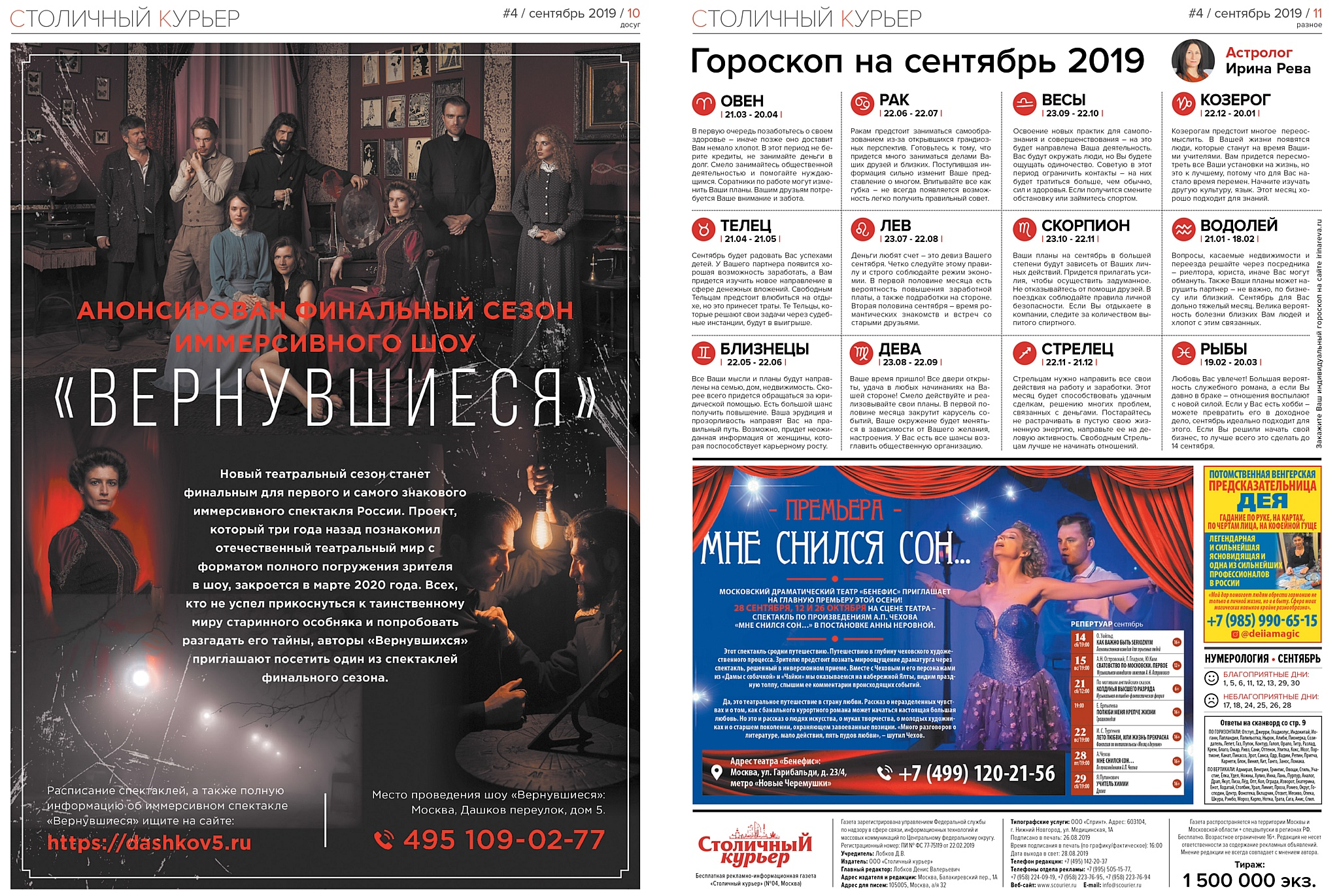 Наташа Королева стала лицом обложки нового номера газеты «Столичный курьер»