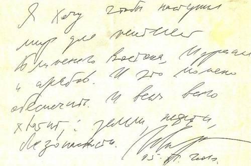 Динамичный почерк