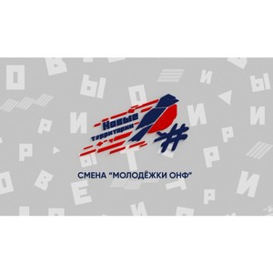 «Молодёжка ОНФ» Мордовии принимает участие в Форуме «Территория смыслов»